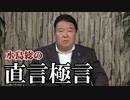 【直言極言】中国に進出した日本企業が「脱中国」できない理由[桜R2/5/15]