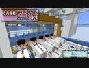 【Minecraft】 方向音痴のマインクラフト Season8 Part24 【ゆっくり実況】