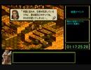 【タクティクスオウガ】Lルート・バッドエンドRTA 04:24:52 PART3 【Wii U VC】