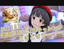 【ミリシタ実況 part97】失敗したら10連ガシャ!初見フルコンボチャレンジ!【ときどきシーソー】