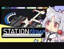 ストラテジーお姉さま vol1.STATIONflow