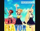 幻想神域ダンス動画「Red Flavor」