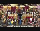 【MMD戦国BASARA】ワンチャン伊達の小十郎様っ!!!【小十郎の日】