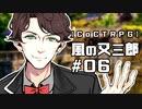 【クトゥルフ神話TRPG】風の又三郎 #06:登校