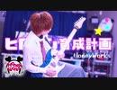 【ヒロイン育成計画】芋男がギターで弾いてみた!TAB譜(HoneyWorks×りょうちむ.)