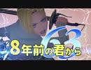 【実況】8年前の君から 第六十三陣【進撃の巨人2 FB】