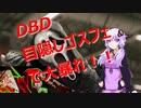 (DBD)ニンジャ!? ニンジャナンデ!?ゆかりさん目隠しゴスフェで大暴れ!!