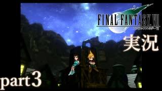 【FF7】あの頃やりたかった FINAL FANTASY VII を実況プレイ part3【実況】