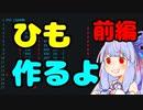 葵ちゃんシミュレーター part2 前編