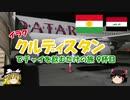 イラク・クルディスタンでチャイを飲むだけの旅 9杯目 最終回 エルビル→ドーハ→成田