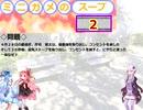 【ウミガメのスープ】ミニガメのスープ2【第3&4問目】