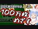 【DQ5】ダブルアップに家庭を破壊される兎田ぺこら