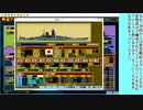 太平洋戦記3 ゆっくり実況プレイpart3
