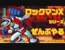 【ロックマンX4】ロックマンXシリーズ全部やる4 part5【マグマード・ドラグーン】