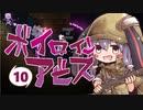 【Noita】ボイロインアビス part10【VOICEROID実況】