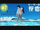ピーターの反応 【かくしごと】 7話 Kakushigoto ep 7 アニメリアクション