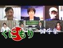 【くにもり】安倍総理は日本ファーストに軌道修正できるか? / 北海道~京都~和歌山、地方の国守衆の声[桜R2/5/16]