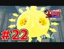 【実況】大海原を行く、タクトの赴くままに【ゼルダの伝説 風のタクト】Part22