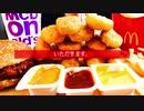 【咀嚼音】マクドナルドのセットとナゲットを食べてみた【ASMR】