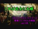 【オクトパストラベラー】素晴らしき8人の物語【初見実況】part38~クソつよ盗賊~