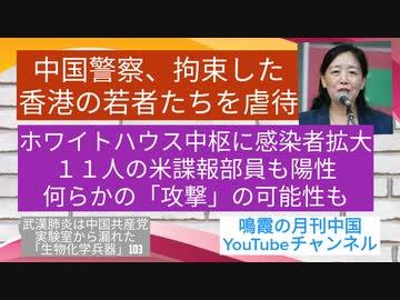 Youtube 鳴 霞 「月刊中国」鳴霞の「中国 最前線!」(チャンネルスタッフ)