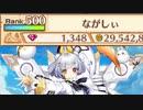 【白猫ガチャ実況】ジュエル1348個でエプリル余裕で引けるっしょwwwwwwwwwwwwww