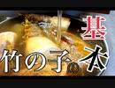 和食の基本シリーズ2 竹の子のあく抜きと竹の子ご飯