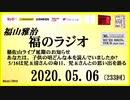 福山雅治   福のラジオ 2020.05.16〔233回〕