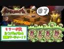 【ストーリー解説】決着!?ミラーボとのバトル! 強敵パーティー!?ルンパッパ×4【攻略】#7