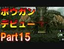 【MHP】ゆっくりファルコンのモンスターハンターポータブルPart15【ゆっくり実況】