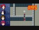 sakiquest3 #95:咲RPGを「咲-saki-」好きが全国編の話をしながらゆっくり実況(初見プレイ)
