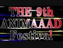 第9回ANIMAAAD祭 ENDINGを(勝手に)作ってみた