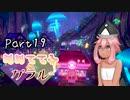 【ポケモン剣盾】ぬめててふinガラル Part19【ゆっくり実況プレイ】
