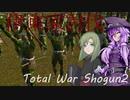 【Total War:Shogun2】そんなことより首を置いてけ Part.2