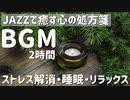 睡眠・リラックス用BGM - JAZZで癒す心の処方箋・安眠・ストレス解消の音楽