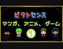 【4人で】マンガ、アニメ、ゲームタイトルクイズ①【ピクトセンス】