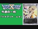 【WIXOSS】今週の一枚「ハイマット・レイ」#38