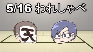 【録画放送】われしゃべ!2020年5月16日