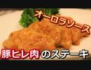 豚ヒレ肉のオーロラソースステーキ Pork tenderloin aurora sauce steak【筋トレ飯|レシピ】