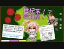 【さとうささら】世紀末な愛知県!?【ゆっくり解説】