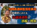 沖縄県選挙監視委員会について ボギー大佐の言いたい放題 2020年05月13日 21時頃 放送分