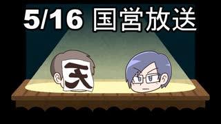 【録画放送】国営放送 2020年5月16日
