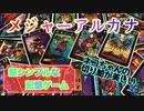 フクハナのボードゲーム紹介 No.448『メジャーアルカナ』