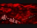 【オリジナル曲】赤-aka- / 波音リツ