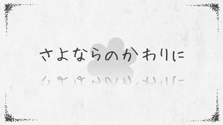 【5周年】さよならのかわりに 歌ってみた【遥。】