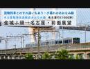 [あおなみ線・1000形前面展望]金城ふ頭→名古屋 名古屋行 前面展望
