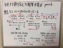 [数学Ⅰ⑥絶対値を含む方程式・不等式]絶対値が二つあったって数直線書けばへっちゃら!