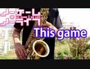 アルトサックスで「This game」(ノーゲーム・ノーライフ) 吹いてみた