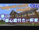 TAROUの街づくり日記 Season2 part22