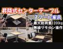 【DIY】昇降式センターテーブル作ってみた【スマート家具】
